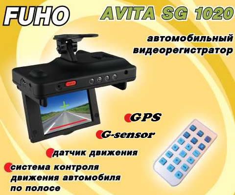 Автомобильный видеорегистратор FUHO AVITA SG 1020